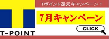 7月キャンペーンボタン